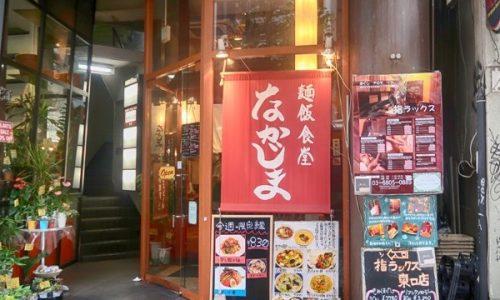渋谷・麺飯食堂なかじま