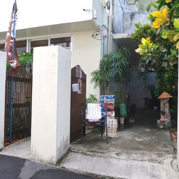 閑静な住宅街に佇む沖縄そばの名店 すぅ~ぎぃ~じぃ