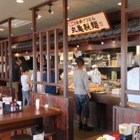 丸亀製麺 北谷店