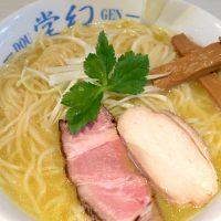 前島 麺や 堂幻