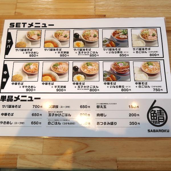 サバ6製麺所Plus メニュー