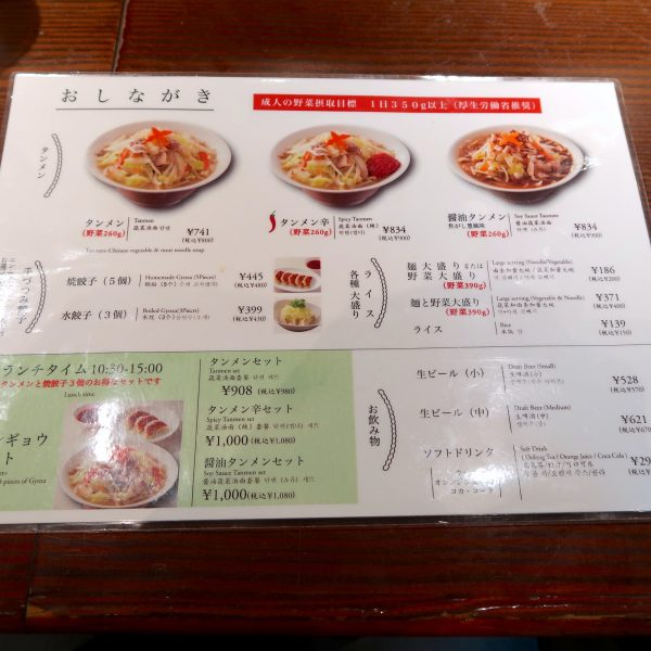 餃子とタンメン 天 メニュー