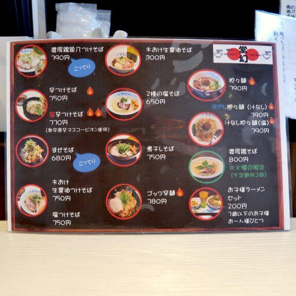 麺や 堂幻 メニュー