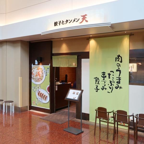 羽田空港「餃子とタンメン 天」