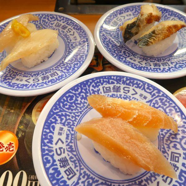 天然魚のお寿司