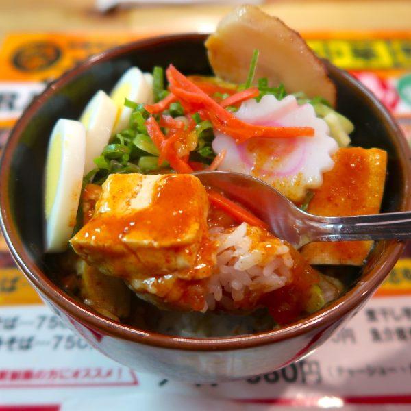 ミニサハリン丼(300円)