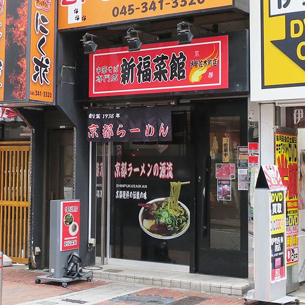 新福菜館 伊勢佐木町店