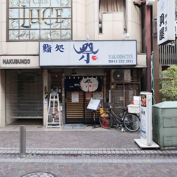 川崎 鮨処 祭