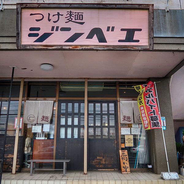 沖縄市 つけ麺 ジンベエ