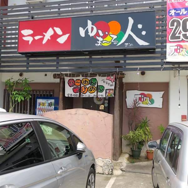 沖縄市 ゆいまーる人
