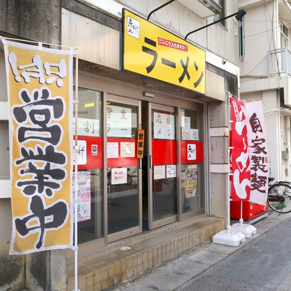 松山 赤ひげラーメン