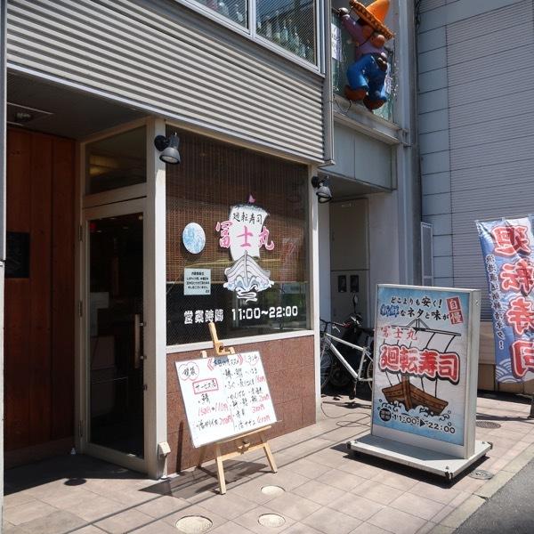 博多「廻転寿司 冨士丸」