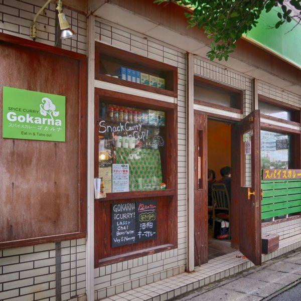 スパイスカレーの店 ゴカルナ