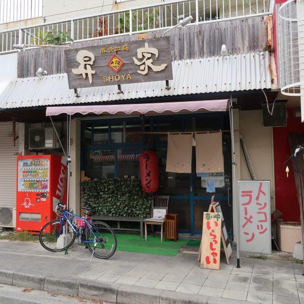 浦添 豚骨拉麺 昇家