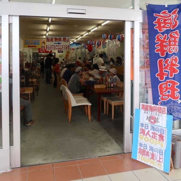 鮮魚と魚の唐揚げ 琉球