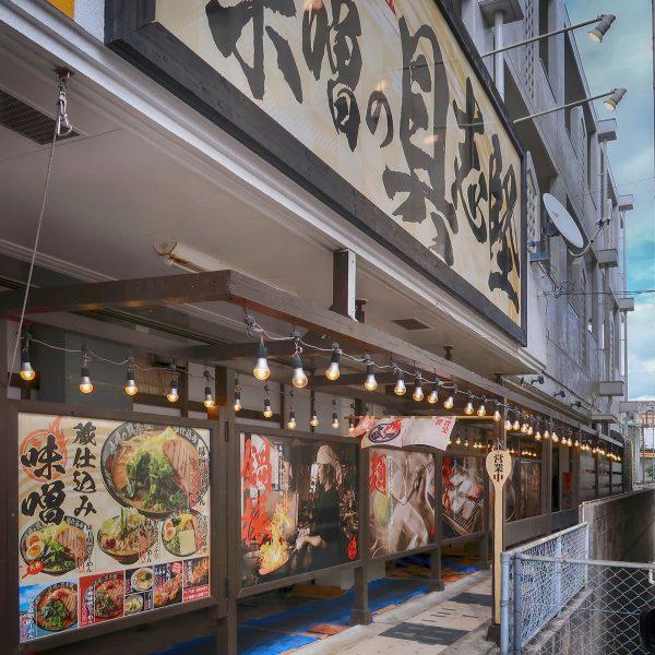 宜野湾「味噌の具志堅」