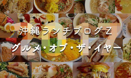 沖縄ランチブログZ的グルメ・オブ・ザ・イヤー2017