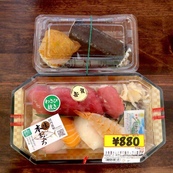 りうぼうのパック寿司