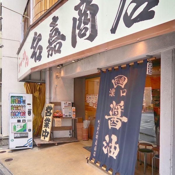 壺川 名嘉商店