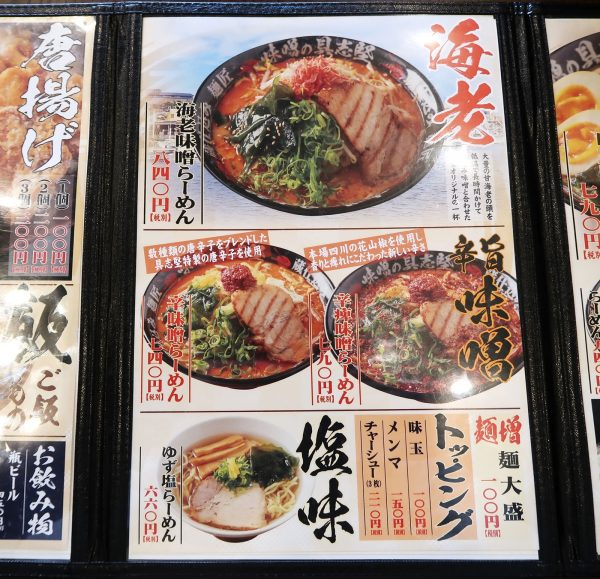宜野湾「味噌の具志堅」メニュー