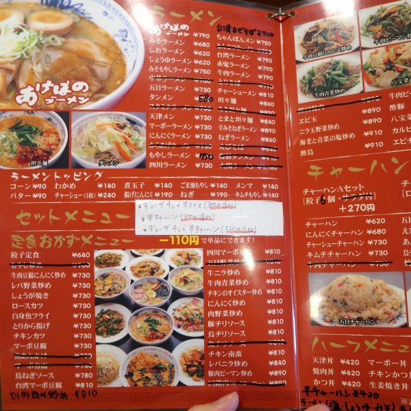 あけぼのラーメン 一日橋店 メニュー1