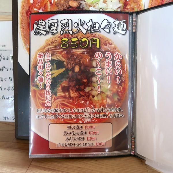メニュー 濃厚烈火担々麺