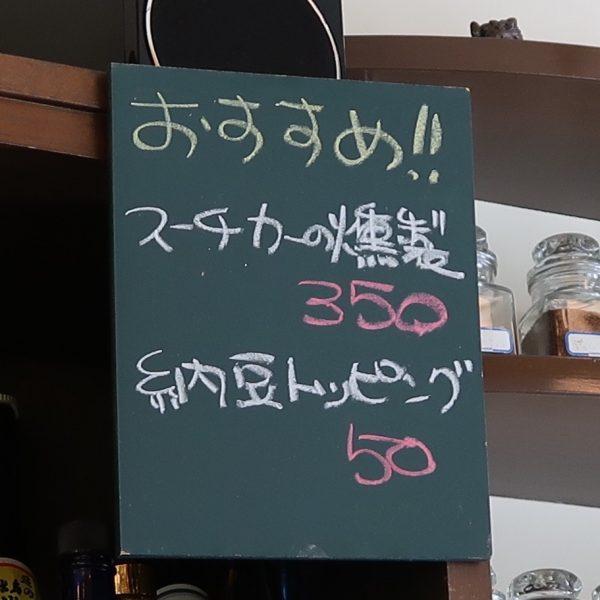 納豆マシマシ