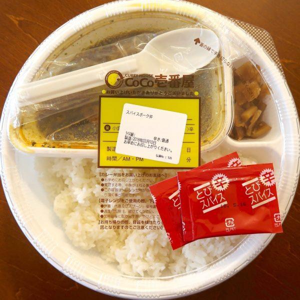大人のスパイスカレー(890円)+とび辛スパイス