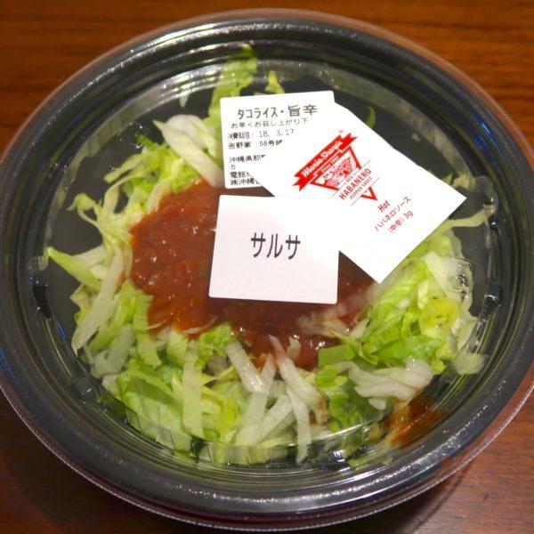 吉野家 タコライス(350円)