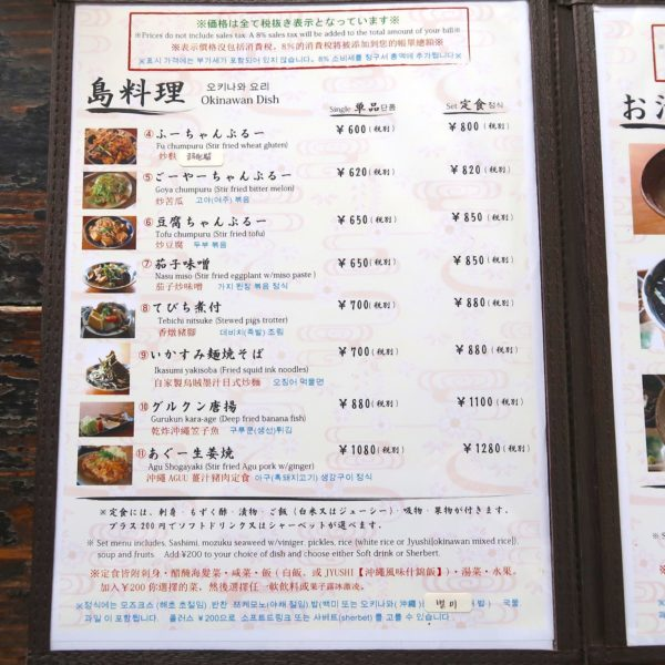 琉球茶房あしびうなぁ 定食メニュー