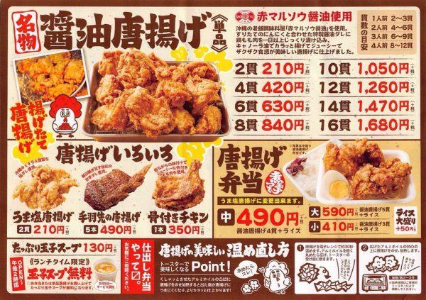 たけ田商店 メニュー