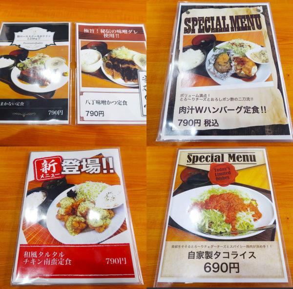 つけ麺専門店サザン 新メニュー