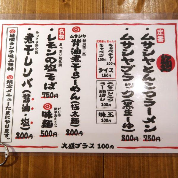 栄町・ムサシヤ メニュー