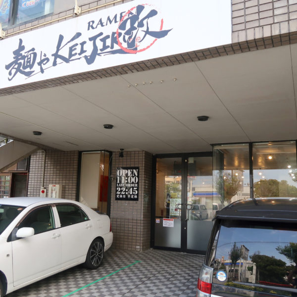 浦添 麺や KEIJIRO改