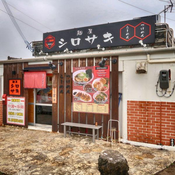 読谷 麺屋シロサキ