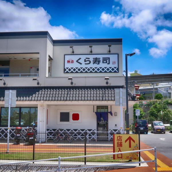 くら寿司 アクロスプラザ古島駅前