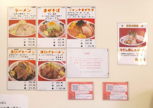 赤ひげラーメン 那覇店 メニュー