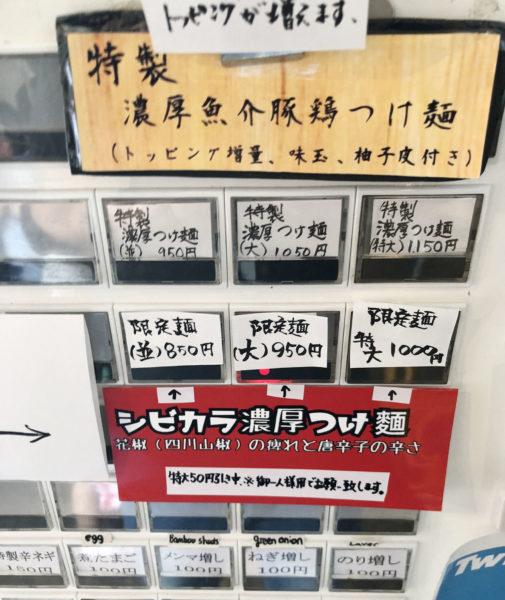 沖縄市 ジンベエ 限定麺