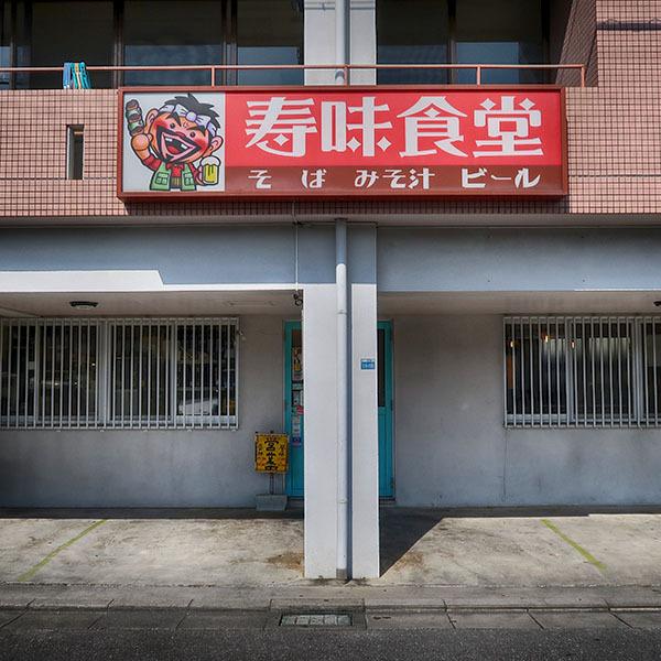 浦添 寿味食堂 (ずみしょくどう)