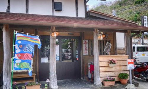 南風原 古民家(こみや)食堂