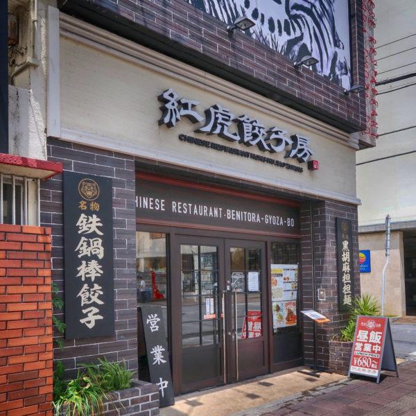 県庁前 紅虎餃子房