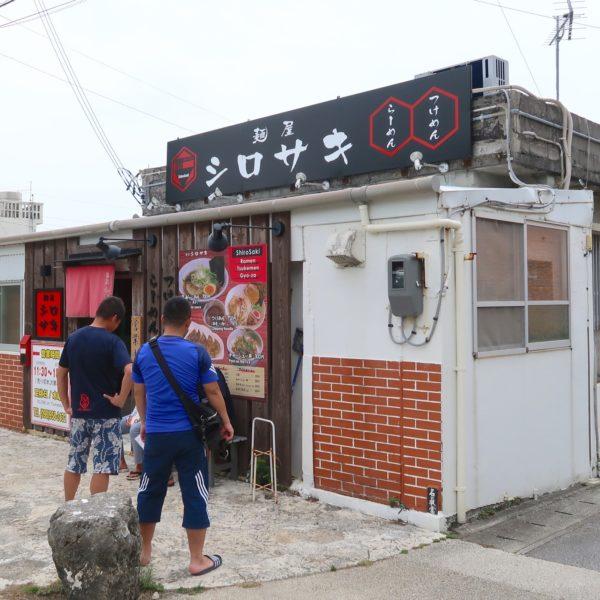 読谷 麺屋 シロサキ