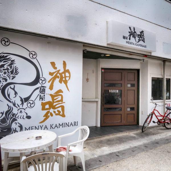 牧志 麺屋神鳴