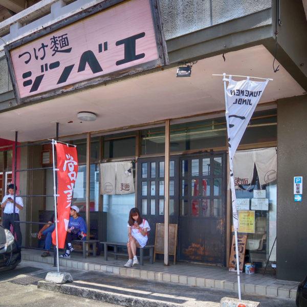 沖縄市 つけ麺ジンベエ