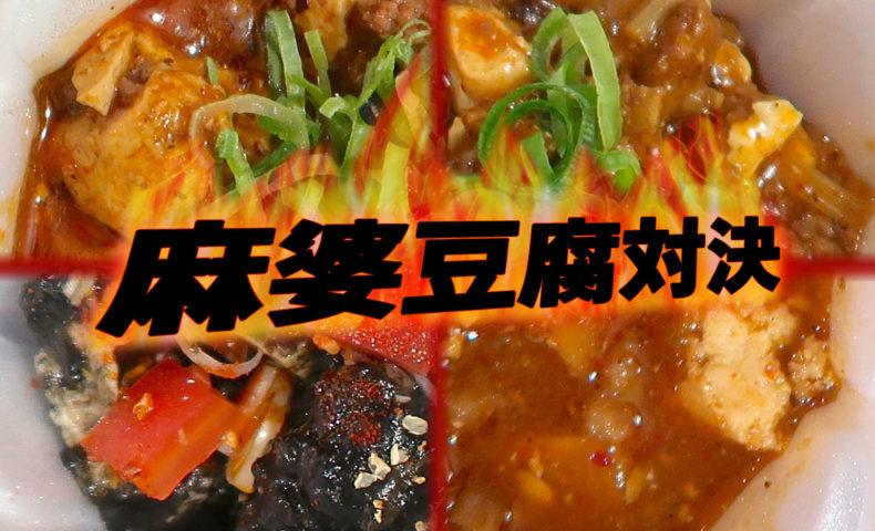 第1回グルメ選手権 麻婆豆腐