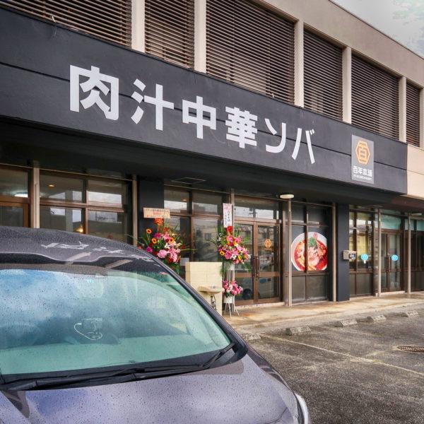 百年本舗 沖縄浦添店