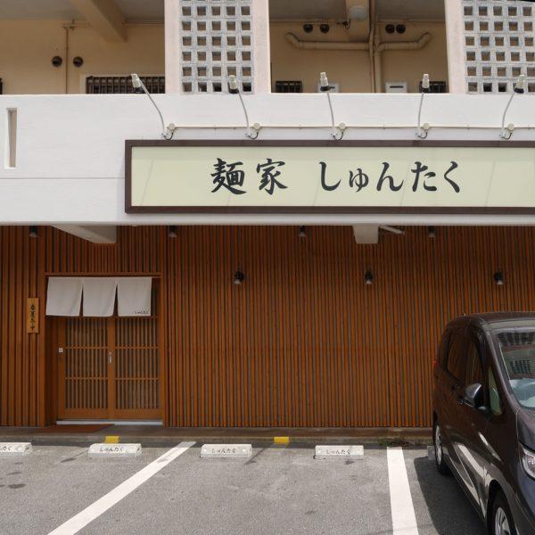 沖縄市 麺家 しゅんたく