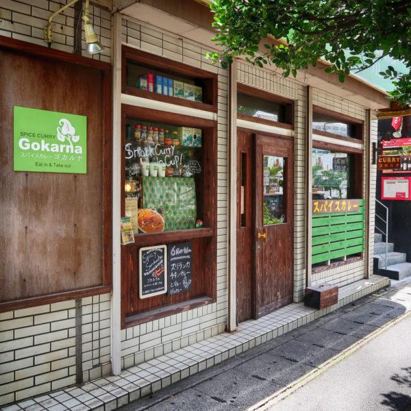 県庁前 スパイスカレーの店 ゴカルナ