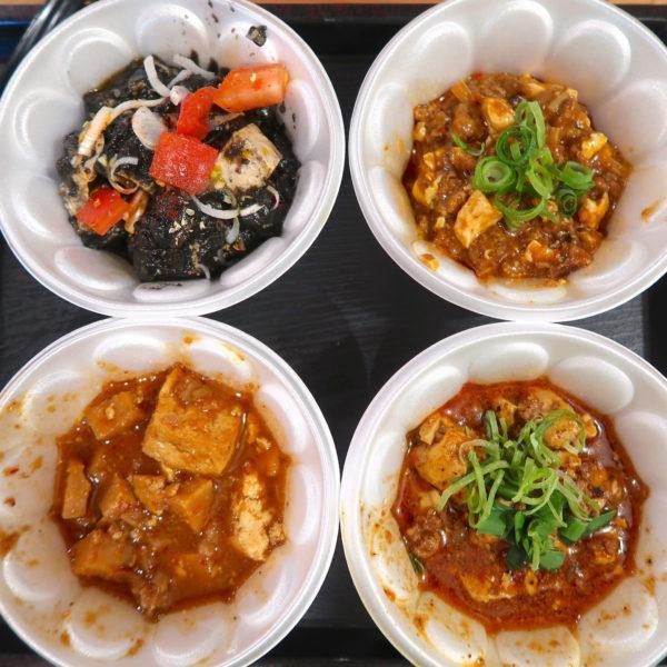 4種の麻婆豆腐