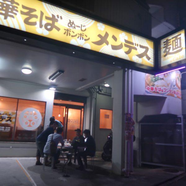 泉崎「ぬーじボンボンメンデス」